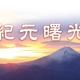 【紀元曙光】2020年7月7日