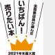 「2021年本屋大賞」決定!! 大賞は町田そのこ『52ヘルツのクジラたち』 全ノミネート作の順位を発表!