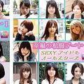 神咲詩織ちゃんが登場するモバイル写真集『至福の私服デート』大