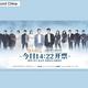 人気ドラマ「山河令」の出演者ら15人によるライブコンサートが5月上旬に行われることになり、注目を集めている。