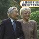 上皇后さま86歳の誕生日 コロナでお祝い行事控える