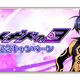 『メギド72』明日25日から「メギドの日記念キャンペーン」開催─新たな育成要素「霊宝」を26日に追加!