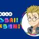 体験型イベント「SAO -エクスクロニクル-」より、特設WEBサイト『比嘉くんのつくろうAI!育てよう性格!』 公開!