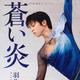 蒼い炎/扶桑社 (2012)