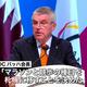 IOC会長「五輪のマラソンと競歩は札幌」