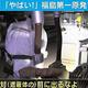 福島第一原発で事故後初の立ち入り検査を実施 「やばいやばい」