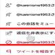 2回のタップで「クソリプ」を非表示に 日本版Twitterに新機能