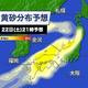 西日本は黄砂飛来の可能性 明日にかけて注意