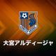 台風19号の影響で、J2第36節大宮vs福岡の中止が決定…代替日は未定