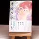 吉川英治文学新人賞を受賞した加藤シゲアキの「オルタネート」
