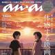 『anan 2162号』表紙 ©マガジンハウス/2019「天気の子」製作委員会
