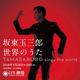 坂東玉三郎が心を歌い、魂に届けるコンサート「世界のうた」