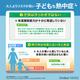 大人よりリスクが高い子どもの熱中症