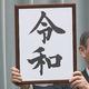 ニコニコ超会議 2日目に「令和おじさん」こと菅官房長官の来場決定