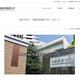 2021年4月「大阪医科薬科大学」スタート