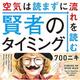 『賢者のタイミング』(700ニキ/KADOKAWA)