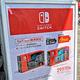 ビックカメラグループでバッテリー持続時間が長くなった「Nintendo Switch」新モデルの販売を8月30日より開始!