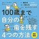 『100歳まで自分の歯を残す4つの方法』(齋藤博:著、木野孔司:監修/講談社)
