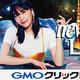 新垣結衣さん出演「GMOクリック証券の新・CM」がスタート 「何者になれずとも、もうきっと大丈夫」セリフに込められた意味とは?