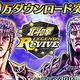 『北斗の拳 LEGENDS ReVIVE』50万DL突破!全員に「天星石」「ジュドル」「スタミナの缶詰(大)」など豪華アイテムをプレゼント