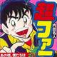 『超ファミ漫』(内田名人・著/太田出版)