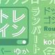 アドビ、Adobe Fontsのラインナップを拡充。4/10のフォントの日にオンラインイベントも開催