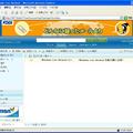 Windows Live Hotmailが起動し、受信トレイが表示される
