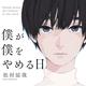 『僕が僕をやめる日』(松村涼哉:メディアワークス文庫/KADOKAWA)