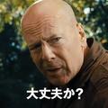 『G.I.ジョー バック2リベンジ』ブルース・ウィリス史上NO.1ヒ