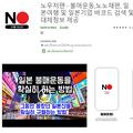 「日本不買運動を確実にするアプリ」まで登場