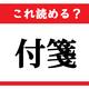 【これ読める?】「付箋」 - 社会人が読めなきゃマズい難読漢字クイズ
