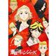 アニメ「東京リベンジャーズ」7月から新章突入へ ED主題歌を発表