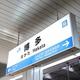 福岡県と北海道がランキング上位を独占