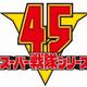 DJシーザーが手掛ける「スーパー戦隊シリーズ」初のノンストップミックスCD発売!