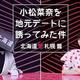 資生堂インテグレートの新WEBCM「小松菜奈を地元デートに誘ってみた件」が公開