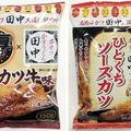 「肉厚チップス 串カツ田中 串牛カツ味」「ソースカツスナック菓