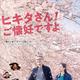 松重豊と北川景子が、妊活に励む夫妻を熱演!/[c] 2019「ヒキタさん! ご懐妊ですよ」製作委員会