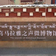 チベット族の文化的記憶とどめる「音の博物館」完成 四川省