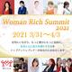 各業界トップ講師を招いたオンラインサミット!「Woman Rich Summit」を開催