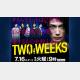 (画像=『TWO WEEKS』公式ホームページ)