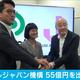 クールジャパン機構が「Gojek」に約55億円出資へ