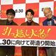 映画『引っ越し大名!』公開直前イベントに出席した(左から)飯尾和樹、星野源、ウド鈴木 (C)ORICON NewS inc.
