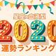 【星座×血液型】2020年♡最強運勢ランキング