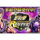 『北斗の拳 LEGENDS ReVIVE』事前登録開始─テーマソングがTHE ALFEEの「愛をとりもどせ!!」に決定!