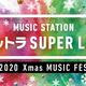 12月25日6時間超生放送決定『ミュージックステーション ウルトラSUPER LIVE 2020』