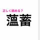 難度高すぎる……!「薀蓄」の正しい読み方は?【読めたらスゴい漢字】