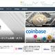 暗号資産・ブロックチェーンメディアの国内最大手「CoinPost」
