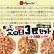 """ピザハットが日本一長い名前の""""父の日""""セット発売"""