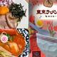 祝10周年!東京ラーメンストリートで今だけ楽しめる限定ラーメンをご紹介
