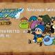 ゲームボーイ版の原点を忠実に再現した『ドラゴンクエストモンスターズ テリーのワンダーランド RETRO』がNintendo Switchで9月17日に発売決定